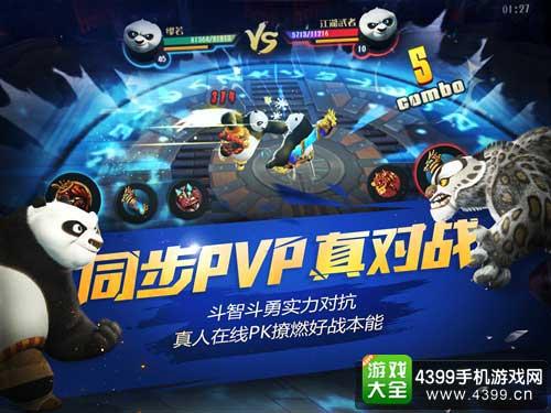功夫熊猫图5