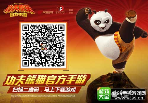 功夫熊猫图6