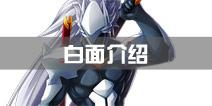 苍翼之刃白面介绍 冷酷的谜之英雄