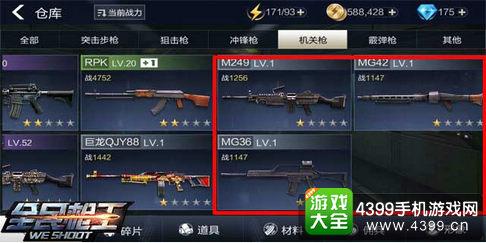 全民枪王MG42