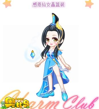 奥比岛感恩仙女晶蓝装