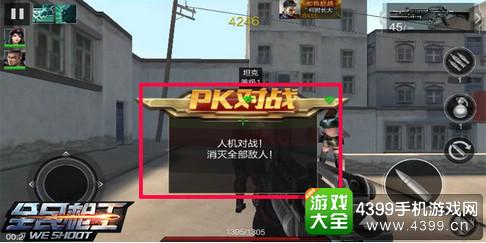 全民枪王人机PK
