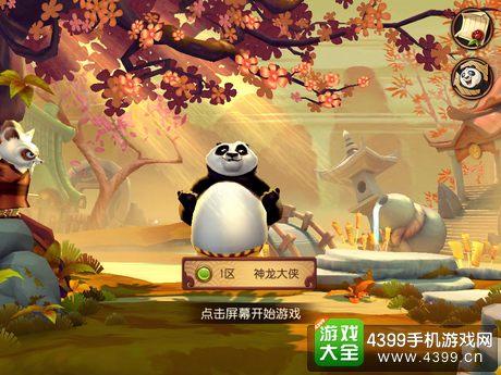 功夫熊猫官方正版评测