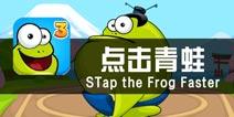 《点击青蛙》评测 休闲玩法大集合