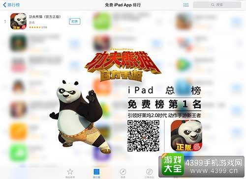 功夫熊猫图1