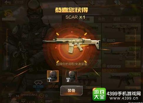 CF手游SCAR