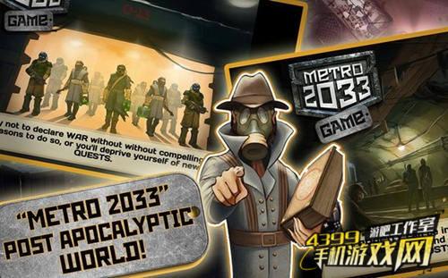 《地铁2033:战争》