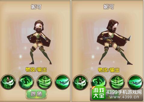格斗猎人2妮可
