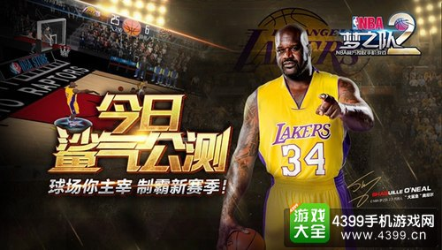 NBA梦之队2截图