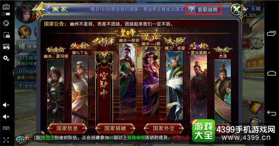 六龙争霸3D图5