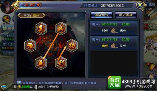 六龙争霸3D图6