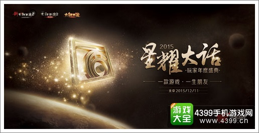 Annual awards 2015 star shone a Chinese Odyssey mobile game! You are the star