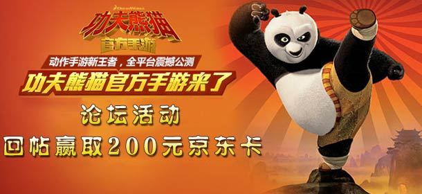 【活动】《功夫熊猫》11月26日王者来袭,公测狂欢礼不停!