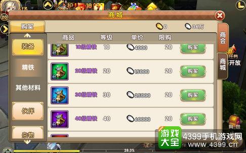 格斗猎人2交易市场