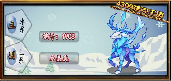 洛克王国水晶鹿