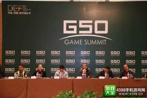 "G50:激荡游戏行业""最强大脑"""