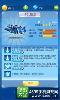 全民飞机大战图2