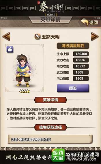 新秦时明月图5