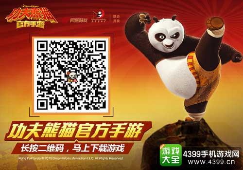 功夫熊猫图8