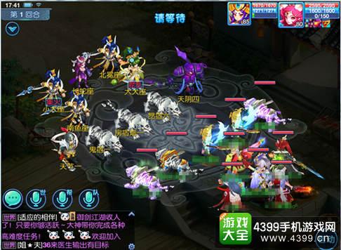 仙语战斗场景