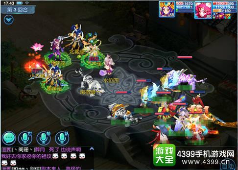 仙语战斗模式