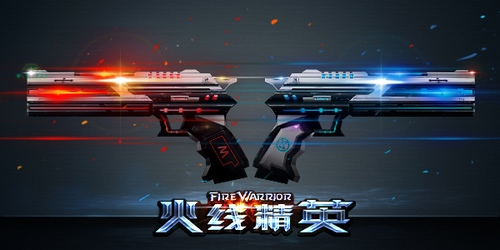 火线精英 武器大全 副武器 正文  火线精英信念-血与光 武器名称:信念