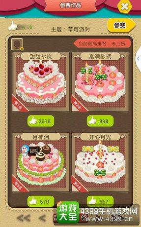 巴啦啦小魔仙美味蛋糕手游