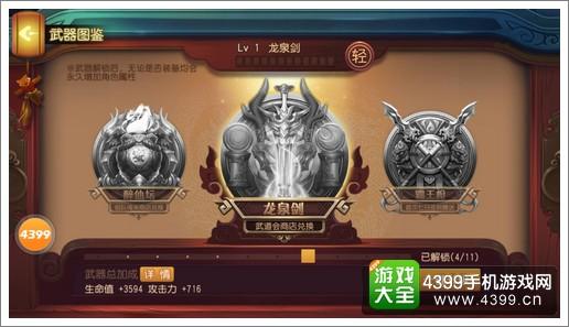 功夫熊猫官方手游武器培养