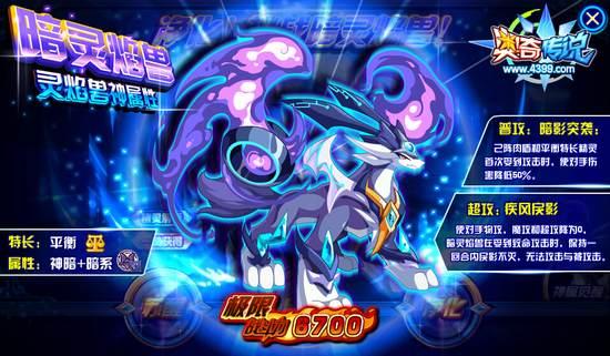 奥奇传说暗灵焰兽极限战斗力