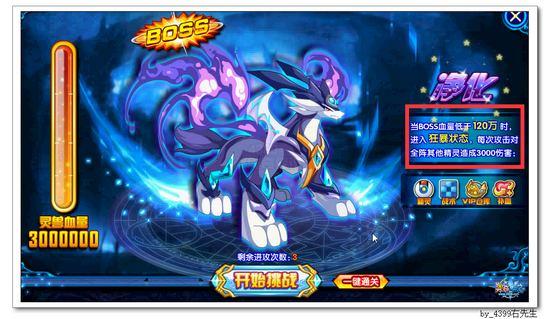 奥奇传说暗灵焰兽打法 第三关净化