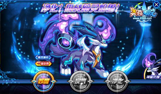 奥奇传说暗灵焰兽怎么打 打法 挑战