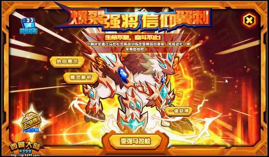 彩虹岛冥界之翼 3