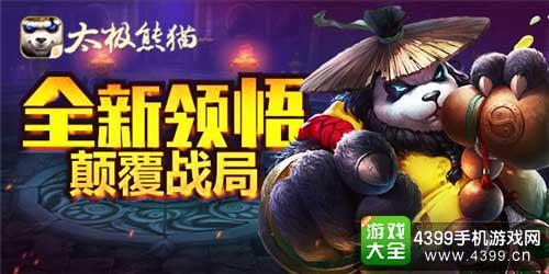 太极熊猫图1