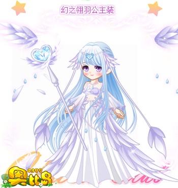 奥比岛幻之翎羽公主装