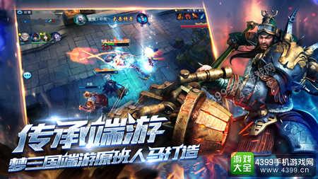 梦三国手游iOS版