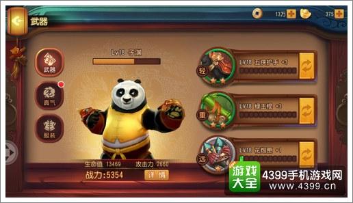 功夫熊猫官方手游武器