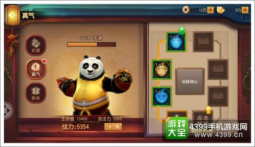 功夫熊猫官方手游真气