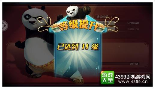 功夫熊猫官方手游升级