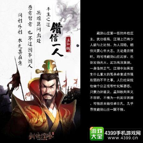 新剑侠情缘手游孟知秋