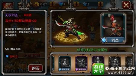 剑圣无双2无极剑圣