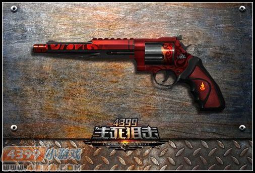M500野火-副武器