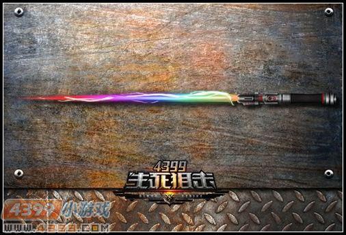 彩虹激光剑-近战武器