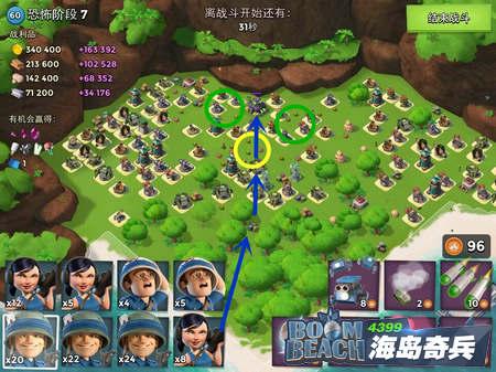 海岛奇兵恐怖博士岛阶段7攻略