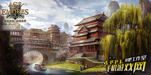 《帝国时代:统治世界》--中国