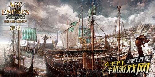《帝国时代:统治世界》--维京