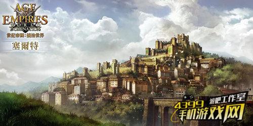 《帝国时代:统治世界》--赛尔特