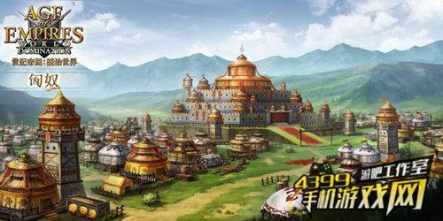 《帝国时代:统治世界》--匈奴
