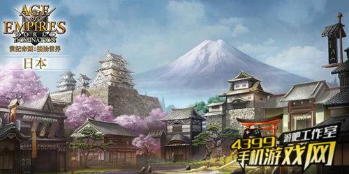 《帝国时代:统治世界》--日本