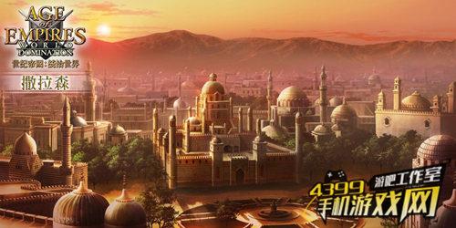 《帝国时代:统治世界》--萨拉森