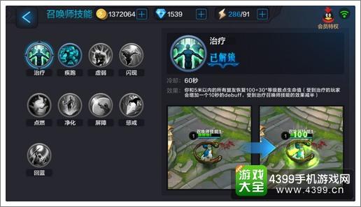 全民超神召唤师技能